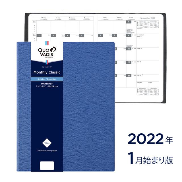 【2022年1月始まり版】Monthly Classic マンスリークラシック/アンパラ