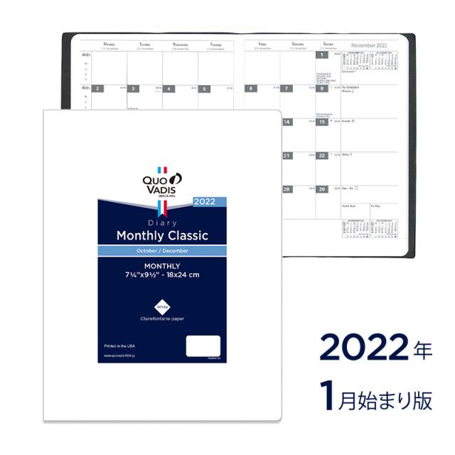 【2022年1月始まり版】Monthly Classic マンスリークラシック/レフィル