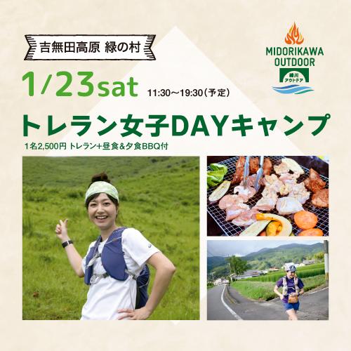 トレラン女子DAYキャンプ at 吉無田高原緑の村