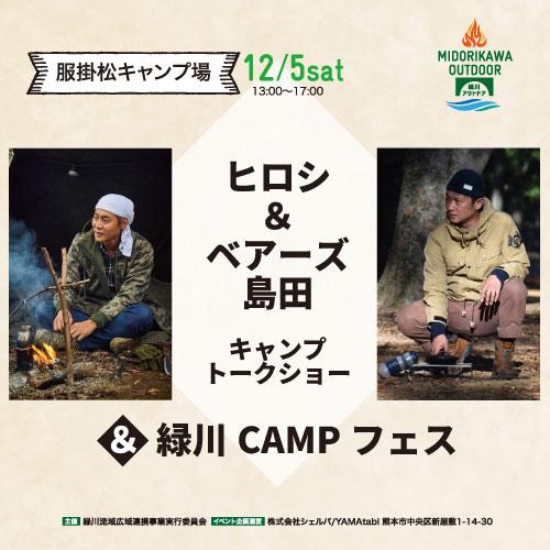 ヒロシ&ベアーズ島田キャンプトークショー