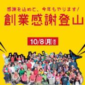 福岡発 シェルパ 創業感謝登山 -2018年10月8日-