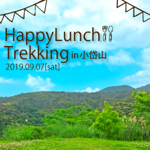 Happy Lunch Trekking in 小岱山