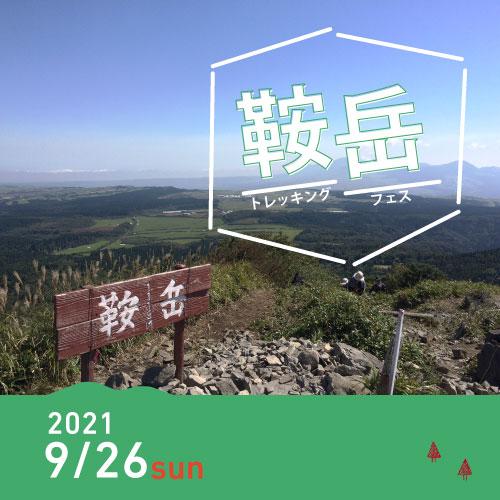 鞍岳トレッキングフェス