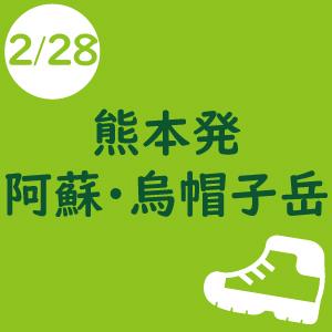 熊本発 シェルパ決算感謝登山[阿蘇・烏帽子岳] -2019年2月28日-