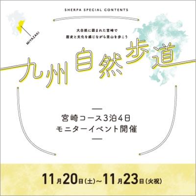 九州自然歩道 宮崎コース モニターツアー