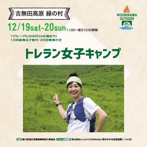 トレラン女子キャンプ at 吉無田高原緑の村
