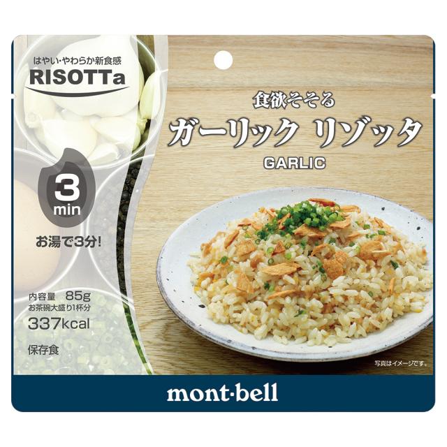 mont-bell(モンベル) ガーリックリゾッタ 1324506
