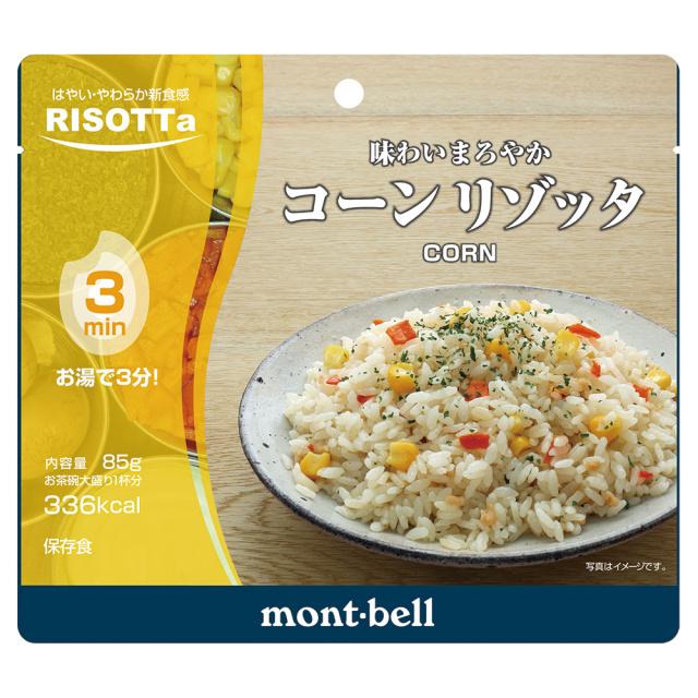 mont-bell(モンベル) コーンリゾッタ 1324508