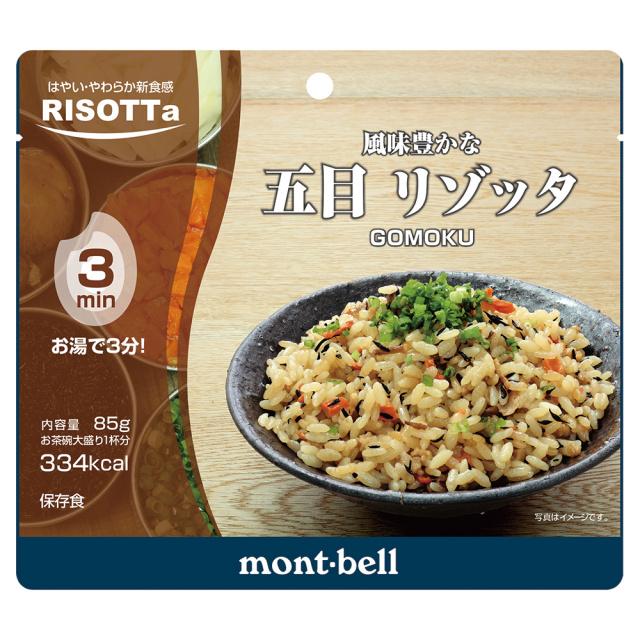 mont-bell(モンベル) 五目リゾッタ 1324509