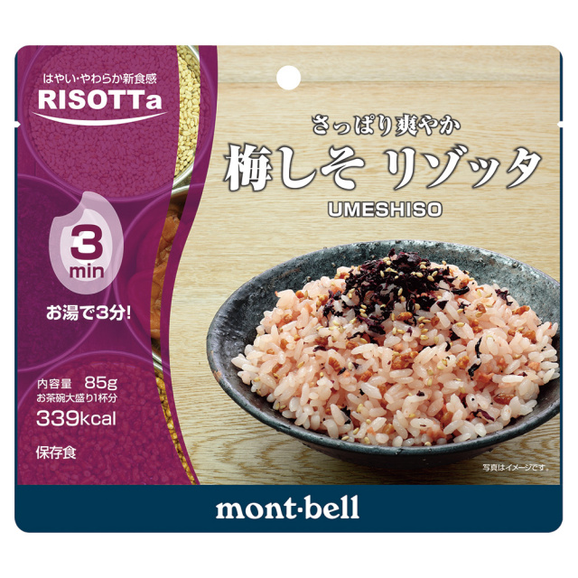 mont-bell(モンベル) 梅しそリゾッタ 1324510