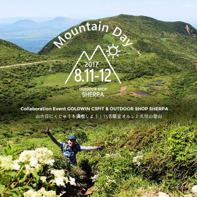 山の日にくじゅうを満喫しよう!オルレと久住山登山