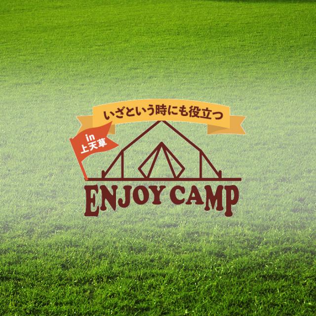 エンジョイキャンプ in上天草
