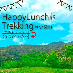 Happy Lunch Trekking in 小岱山