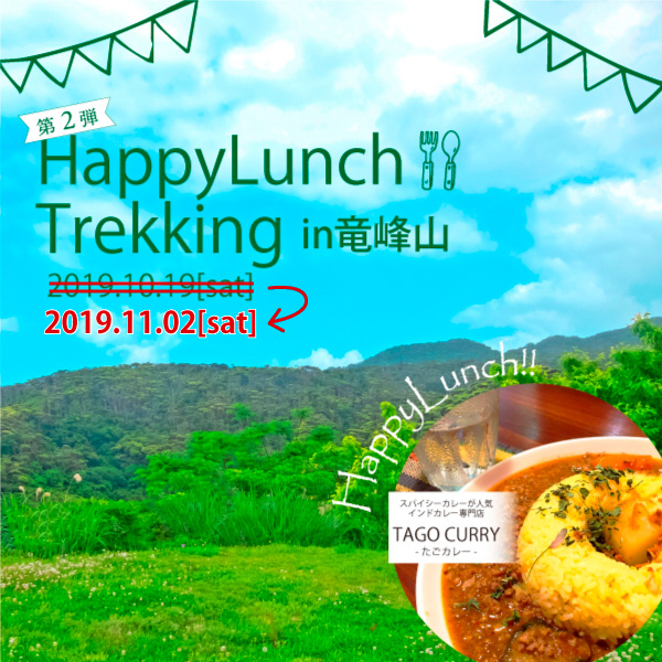 Happy Lunch Trekking in 竜峰山