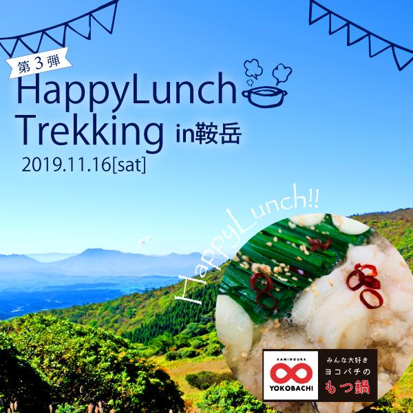 Happy Lunch Trekking in 鞍岳