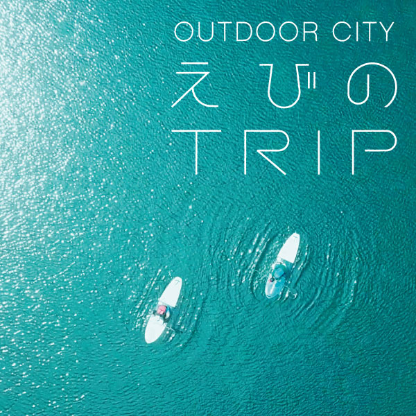 〈えびのTRIP〉白紫池SUPと白鳥山ハイキングツアー from熊本店