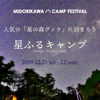星ふるキャンプ
