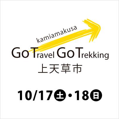 GoTravelGoTrekking 上天草市-上天草を満喫!歴史めぐり&絶景登山付き1泊2日の旅〈熊本駅出発〉-