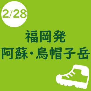 福岡発 シェルパ決算感謝登山[阿蘇・烏帽子岳] -2019年2月28日-