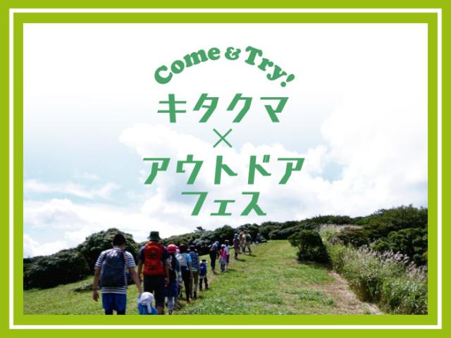 キタクマ×アウトドアフェス 「九州百名山 鞍岳トレッキング」