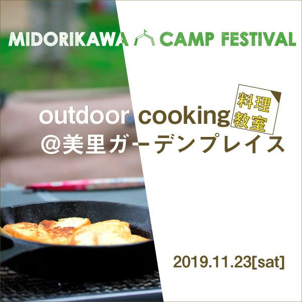 outdoor cooking@美里ガーデンプレイス