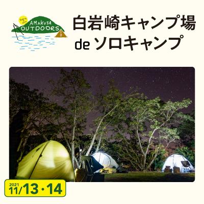 AMAKUSA OUTDOORS 白岩崎キャンプ場 de ソロキャンプ