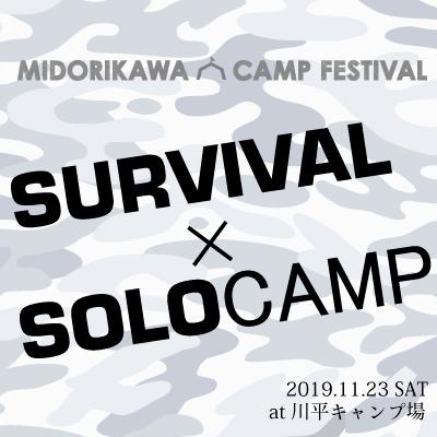 サバイバル × ソロキャンプ at 川平キャンプ場