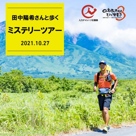 10月27日 田中陽希さんと歩く ミステリーツアー