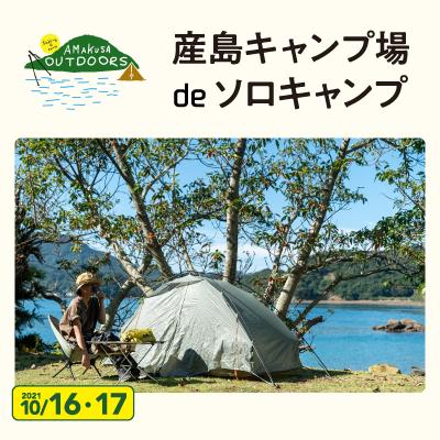 AMAKUSA OUTDOORS 産島キャンプ場 de ソロキャンプ