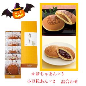 ハロウィン千なりセット<5入>