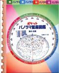 ポケットパノラマ星座図鑑 【オプション】