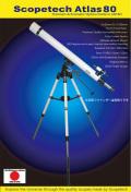 アトラス80 天体望遠鏡セット