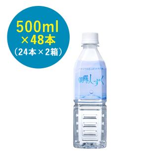 【らくらく定期購入】朝霧のしずく500ml×48本(24本×2箱)