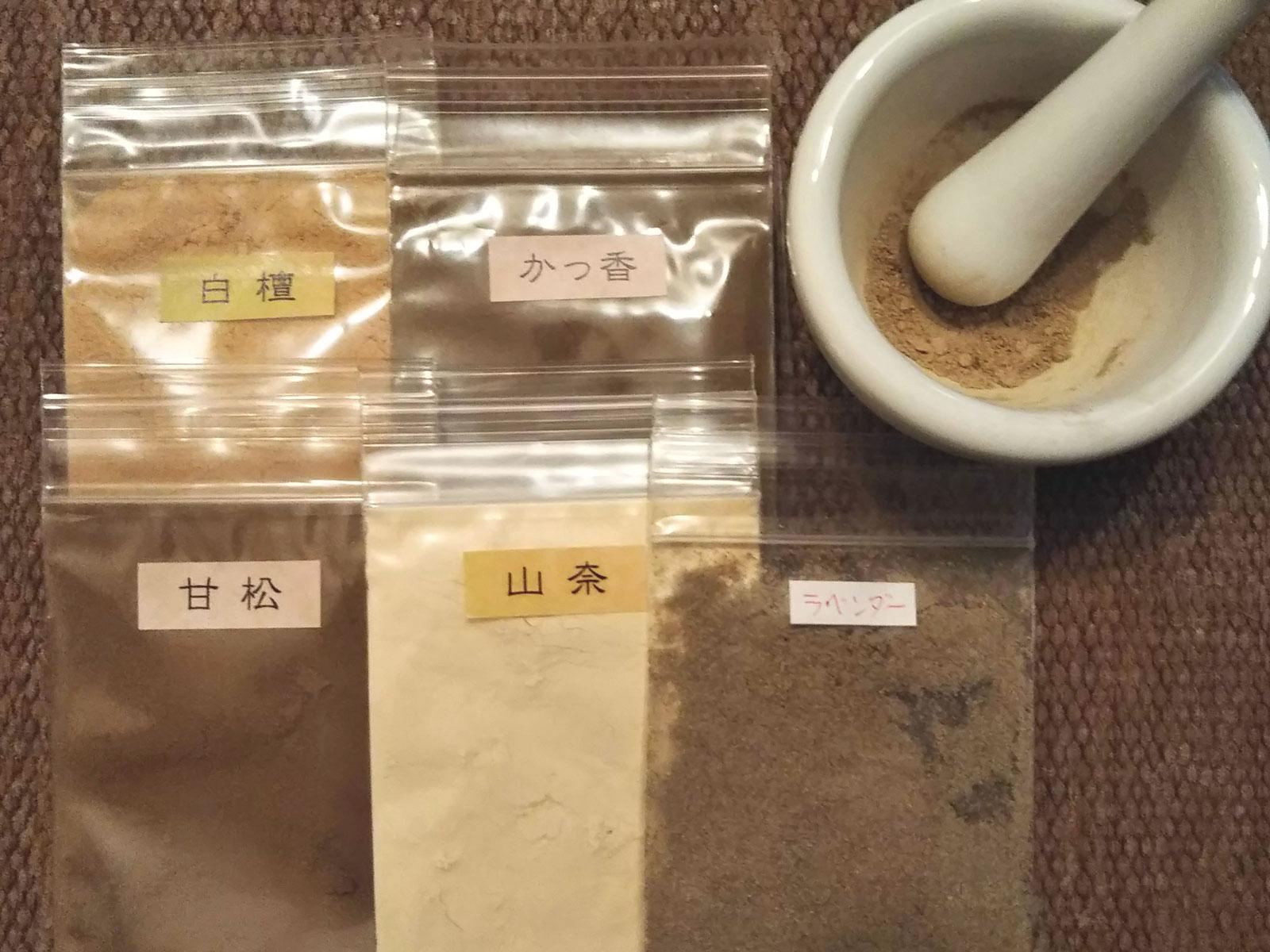 香薬種単品