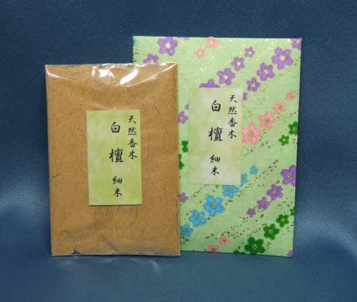 天然香木100%白檀細末 友禅和紙納 (8g)本物の香りを塗香に!