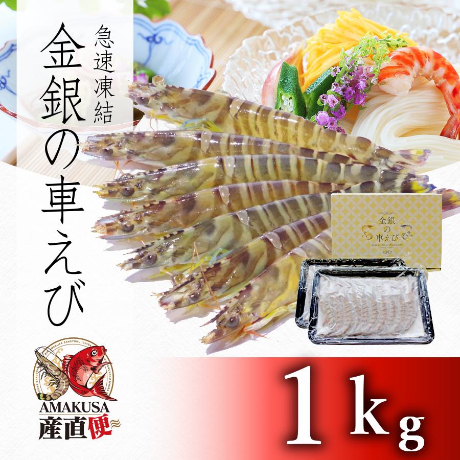 <水産物応援商品SU00009>送料無料 急速凍結車海老1kg(40-50尾)