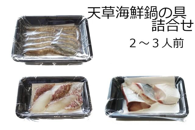 天草海鮮鍋の具詰合せ 2~3人前
