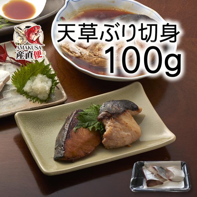 <水産物応援商品>ブリ切り身100g
