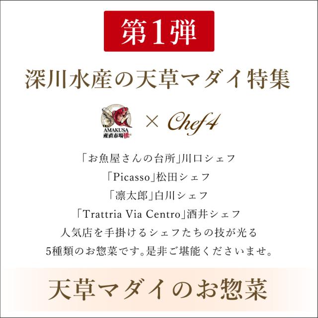 chef4_madai__sam_001