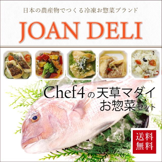 飲食店タイアップ第3弾 天草マダイ Chef4お惣菜セット(冷凍)