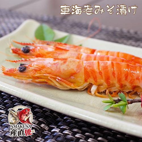 車海老の味噌漬け 450g(約150g×3パック)【送料無料】