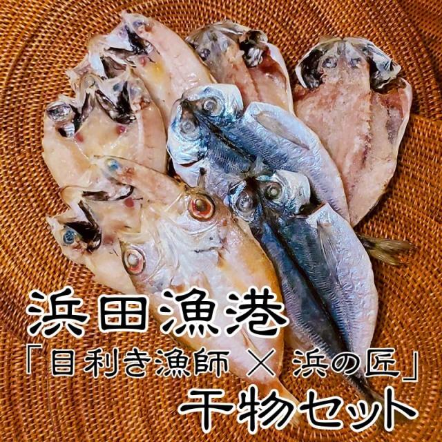 浜田漁港の干物セット ~がんばろう!漁港!水産女子SELECTION~