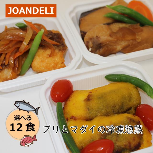 JOANDELI ブリとマダイ天草素材の冷凍惣菜12個 お買い上げで送料無料\お魚増量&種類が選べるようになりました/