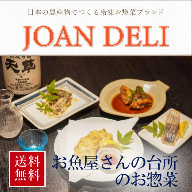 飲食店タイアップ第2弾 おさかな屋さんの台所 お惣菜セット(冷凍)