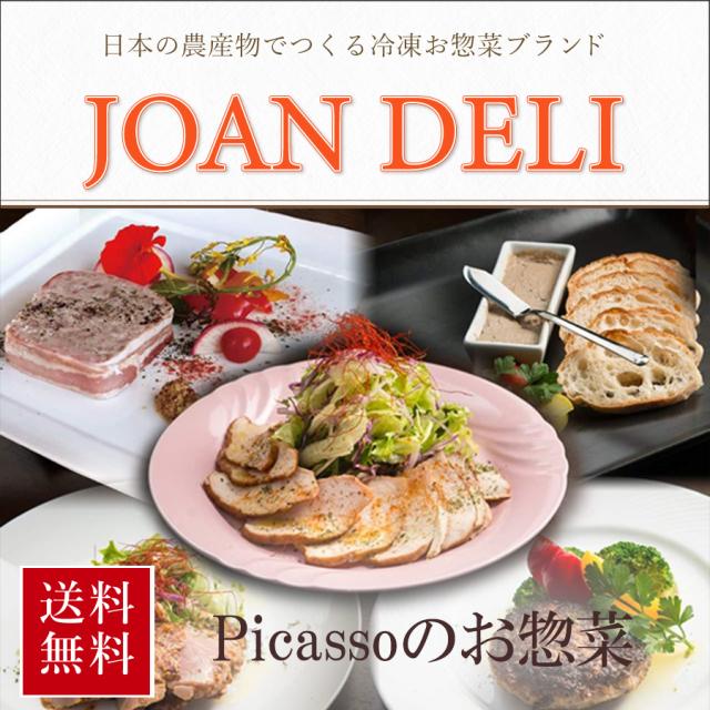飲食店タイアップ第1弾 Picasso お惣菜セット(冷凍)