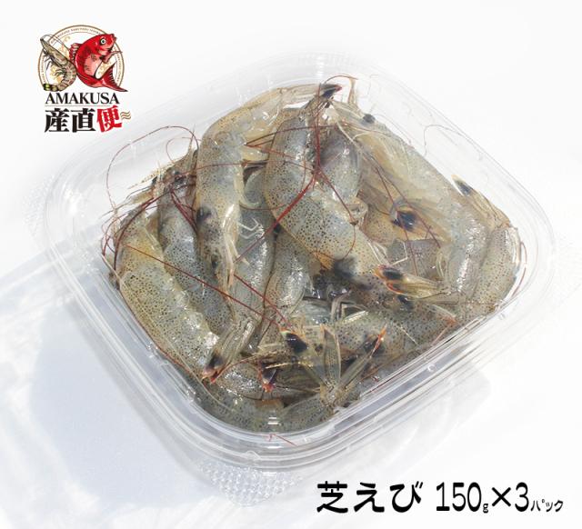 熊本県産芝えび3PC (150g×3パック)