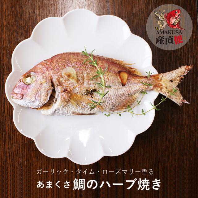 鯛のハーブ焼き