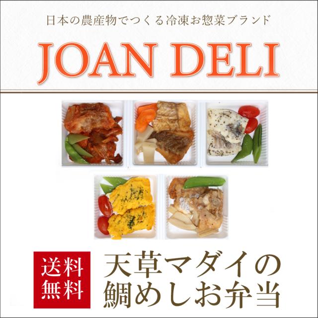 第2弾 天草マダイのお惣菜