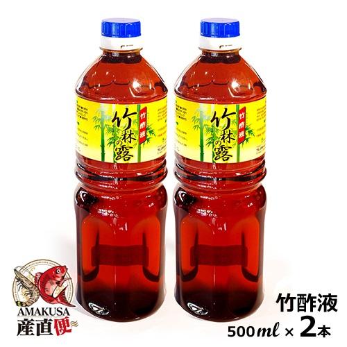 竹酢液/原液500ml×2本