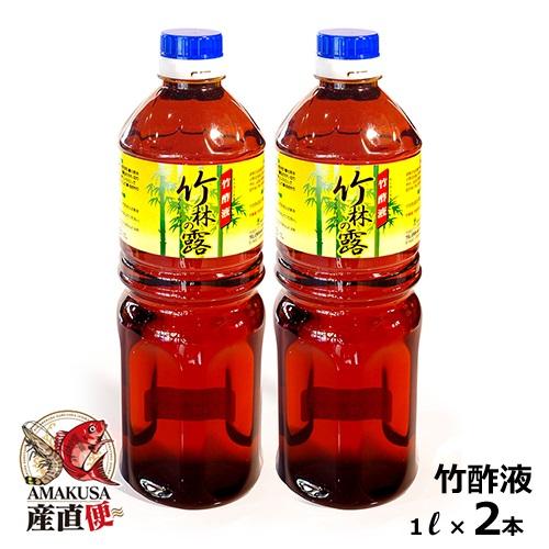 竹酢液/原液1リットル×2本